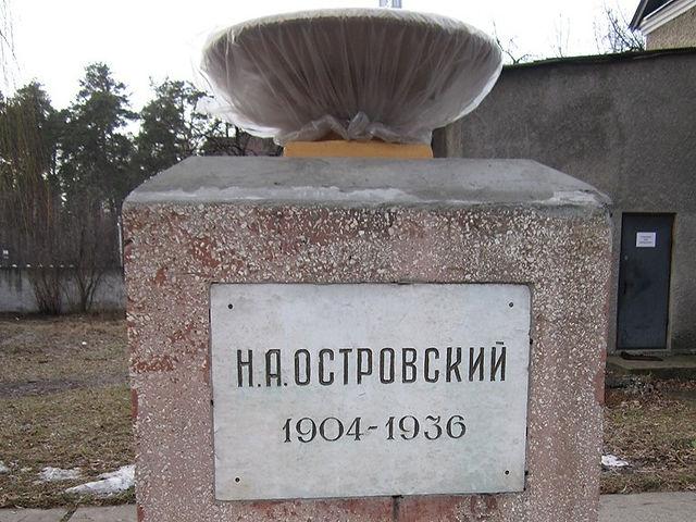 Боярка, Украина