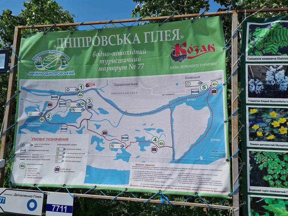 Схема Днепровских плавней