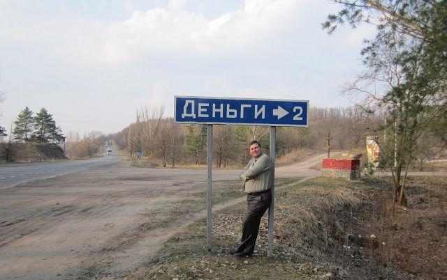 Деньги, Украина