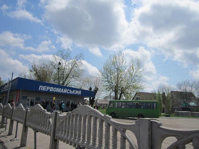 Автостанция Первомайский