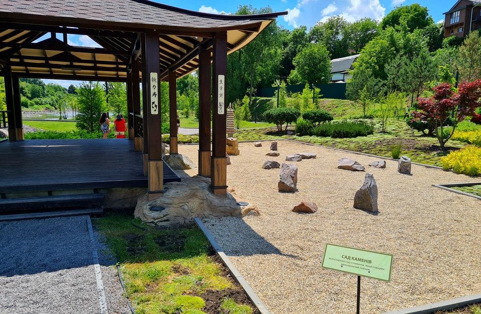 Сад Камней в парке Новая Софиевка