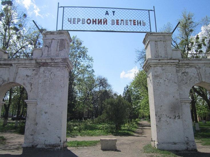 Развалины завода, Украина