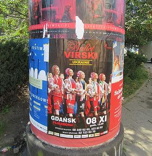 Гданьск, афишная тумба
