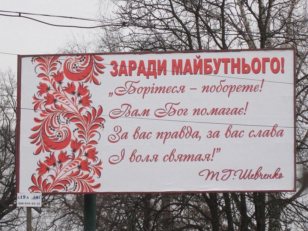 Стихи Шевченко в рекламе