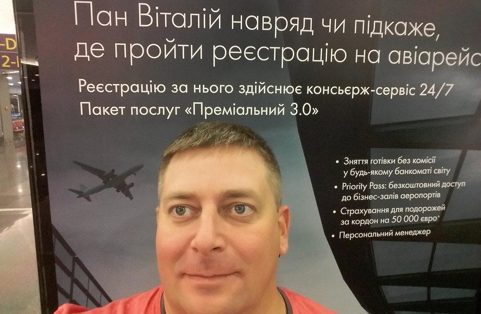 Реклама в аэропорту про Виталия