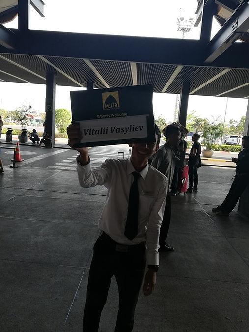 Нас встречают в аэропорту