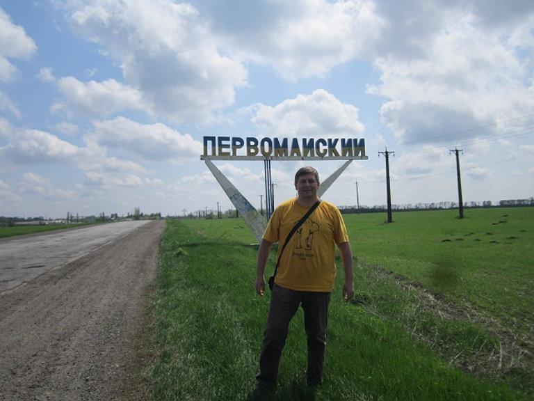 Первомайский, Украина