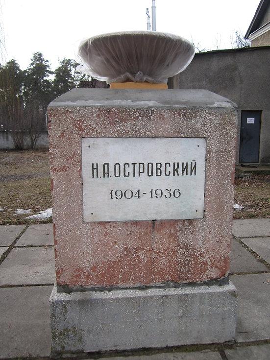 Подставка под бюст Островского
