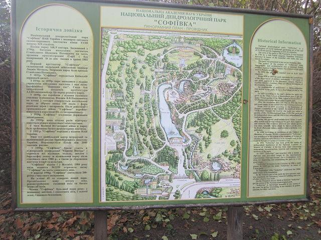 План парка Софиевка