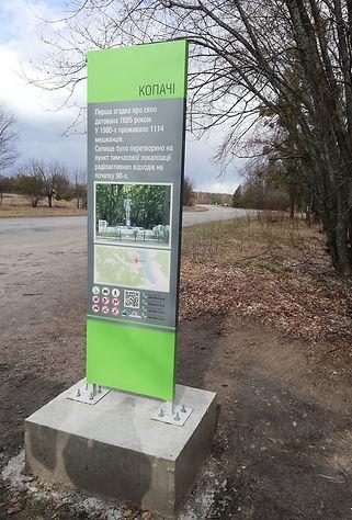 Дорога из села Копачи, Чернобыль
