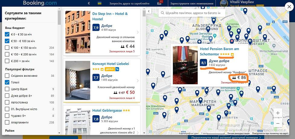 Booking. Отель в Вене