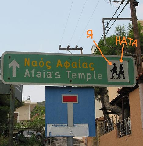 Дорожный знак в Агья-Марине