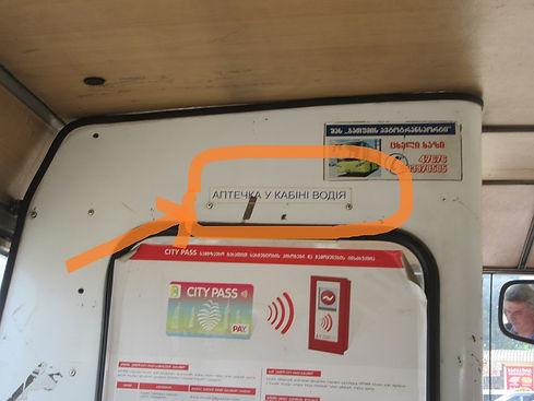 Надписи в автобусе на украинском языке