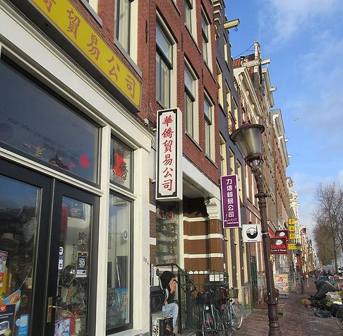 Китайский квартал Амстердама