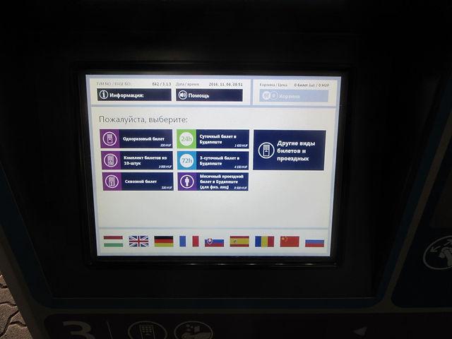 Автомат для покупки билетов на транспорт в Будапеште