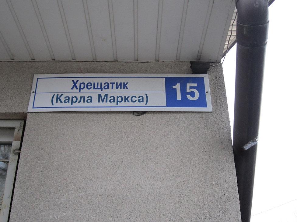 Улица с двойным названием