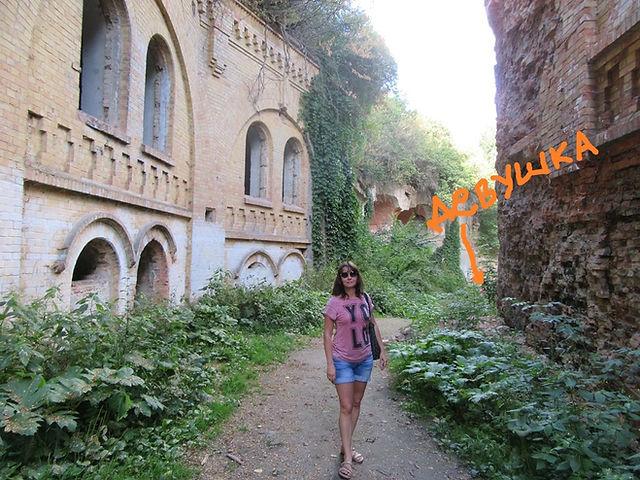 Прогулка по мистическому форту