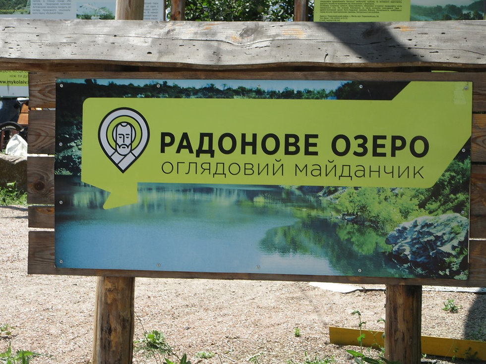 Радоновое озеро, смотровая площадка