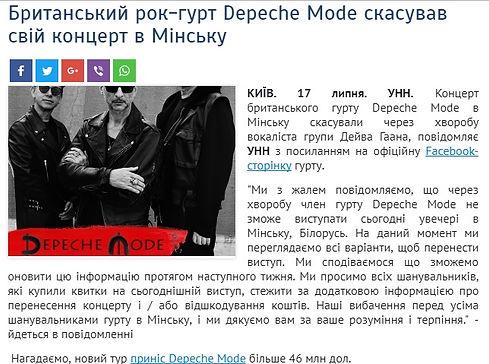 Концерт в Минске отменен