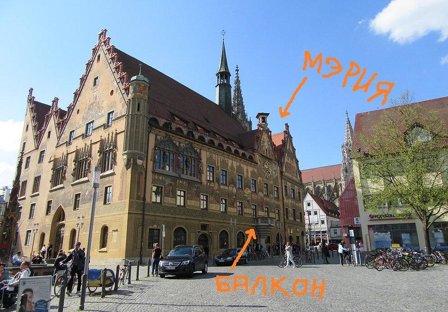 Балкон в мэрии Ульма