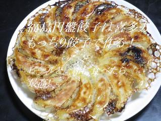 米粉の皮で包んだ餃子はモチモチの食感(しっとり皮)