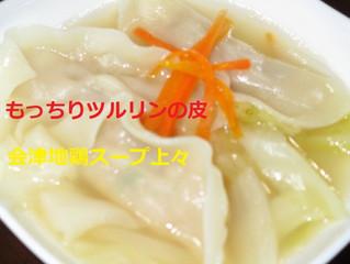久しぶりにスープ餃子 !!