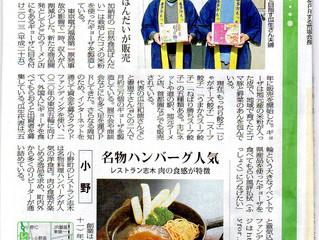 喜多方もっちり餃子の取組が福島民報(地元新聞)に掲載されるまで。