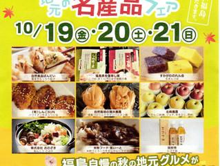 「秋の福島@川崎競馬場 地元の名産品フェア」に出店します。