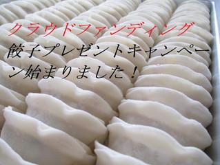 ネクスト目標ゴールで餃子10個プレゼントキャンペーン!!