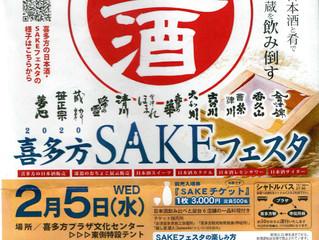〇喜多方酒フェスタ もっちり餃子と日本酒。