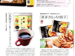 @こだわり特選ガイド  お米特集でもっちり餃子掲載されました。