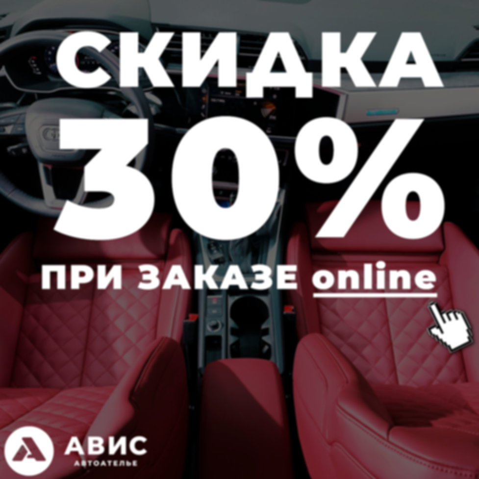 online 30%.jpg