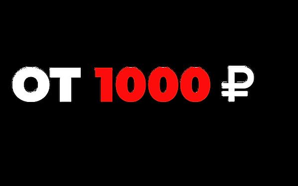 ремонт от 1000.png