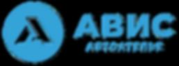avis_logo_сайт.png