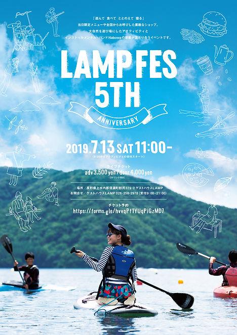 【ポスター・カットイラスト】 LAMP 5th Anniversary Fes