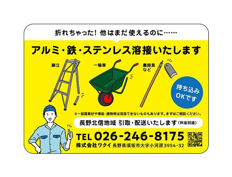 wakui_magnet_fix.jpg