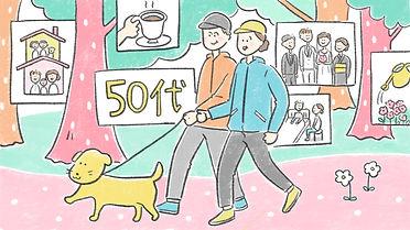 50代からの老後資金づくり:4つのチェックポイント | FROGGY(フロッギー)