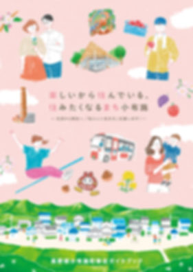 長野県小布施町移住ガイドブック