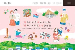 2020年1月15日【カットイラスト】小布施町移住・定住サイト