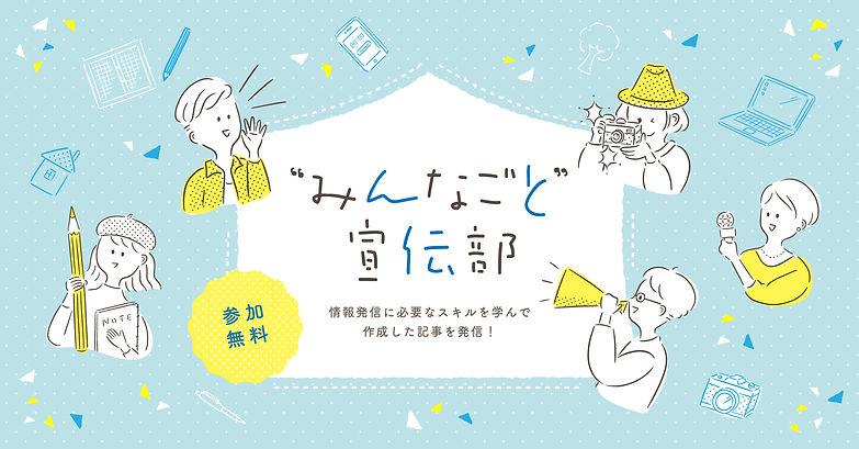 みんなごと宣伝部.jpg