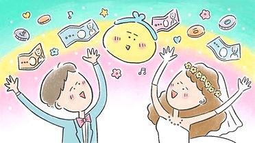 結婚したら考えたい、お金に関する3つのこと | FROGGY(フロッギー)
