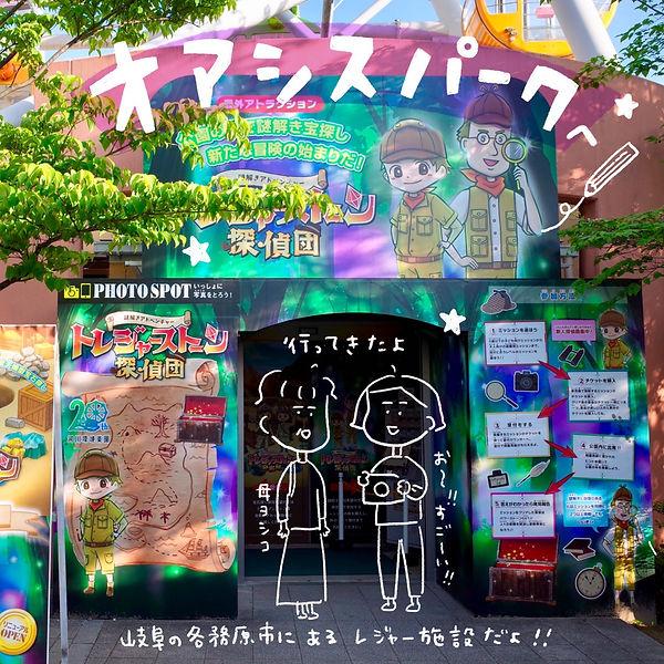 【イベントポスターイラスト】  オアシスパーク トレジャーストーン発掘隊・探偵団