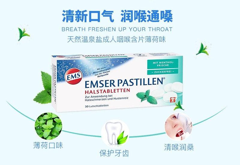 EMSER® 溫泉鹽潤喉片薄荷味(無糖型)