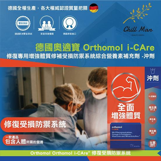 【手術大病恢復】修復專用增強體質修補受損防禦系統綜合營養素補充劑 沖劑|德國|奧適寶Orthomol i-CAre
