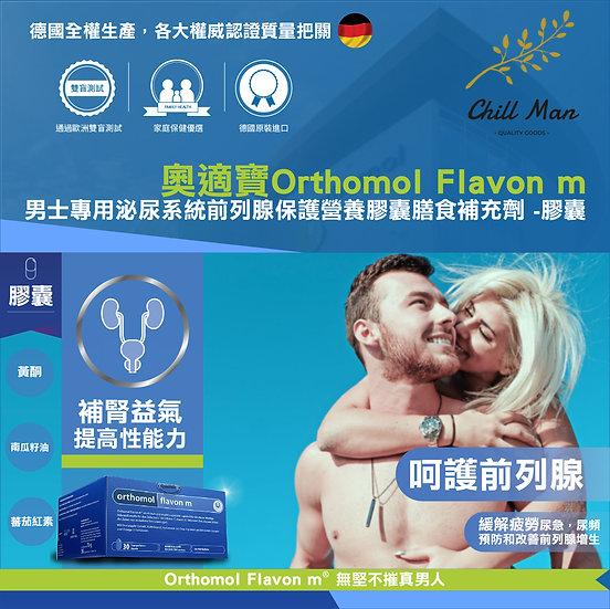 【保護泌尿系統】 男士專用泌尿系統前列腺保護營養膠囊膳食補充劑 膠囊|德國|奧適寶Orthomol Flavon m