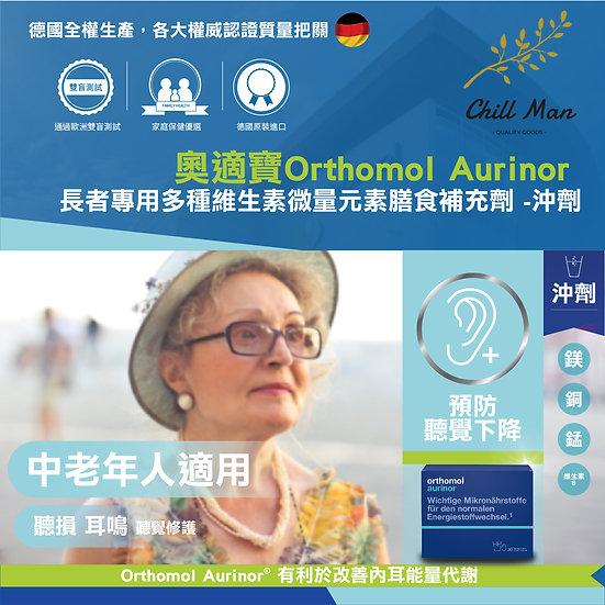 【改善長者聽力】長者專用多種維生素微量元素膳食補充劑 沖劑|德國|奧適寶Orthomol Aurinor