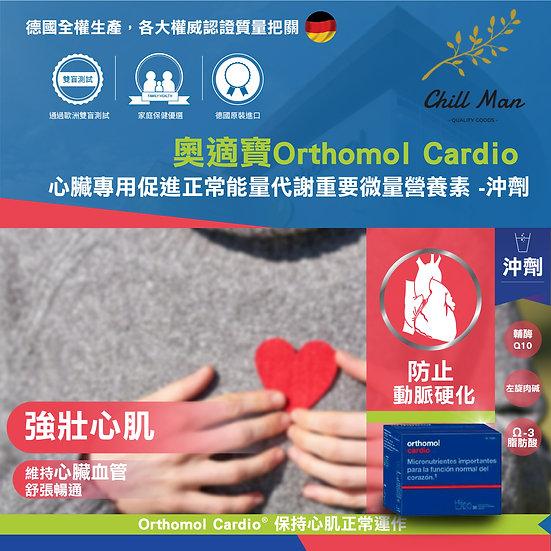 【保護心臟健康】 心臟專用促進正常能量代謝重要微量營養素 沖劑|德國|奧適寶Orthomol Cardio