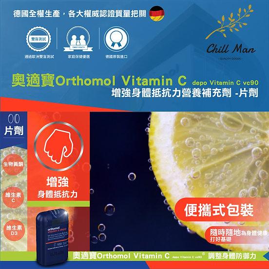 【增強抵抗力】增強身體抵抗力營養補充劑 片劑|德國|奧適寶Orthomol Vitamin C depo VC100