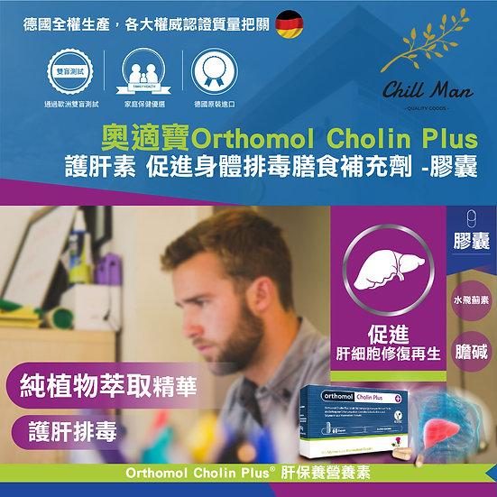 【護肝首選】護肝素 促進身體排毒膳食補充劑 膠囊|德國|奧適寶Orthomol Cholin Plus
