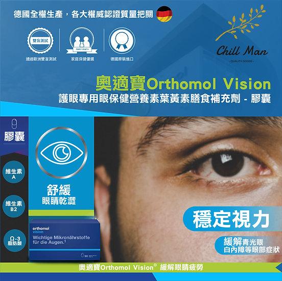 【保護眼睛健康】護眼專用眼保健營養素葉黃素膳食補充劑 膠囊|德國|奧適寶Orthomol Vision